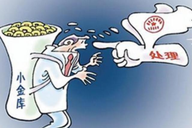 黔南州通报3起群众身边的不正之风和腐败问题