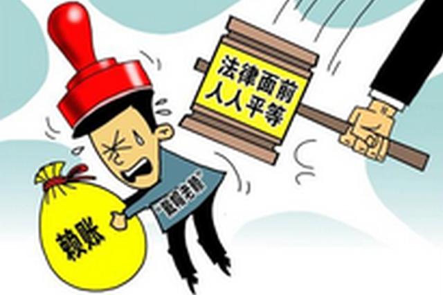 """安顺""""老赖""""有8套房就是不还钱 被判刑一年零三个月"""