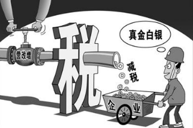 贵州为实体经济企业降成本取得成效 今年预计降500亿