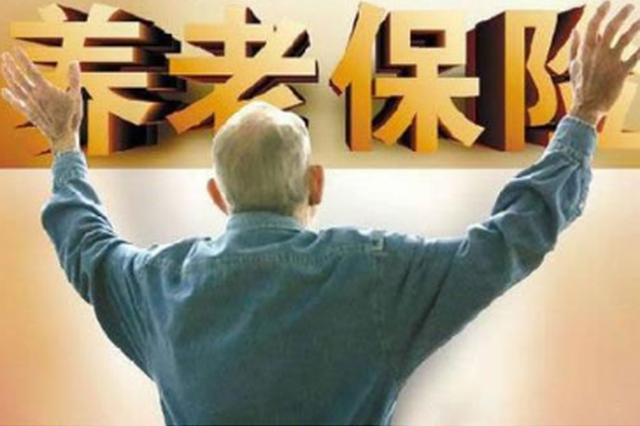 十八大以来 贵州城乡居民基本养老保险取得可喜成绩