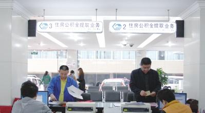 市民在公积金管理中心办理业务。