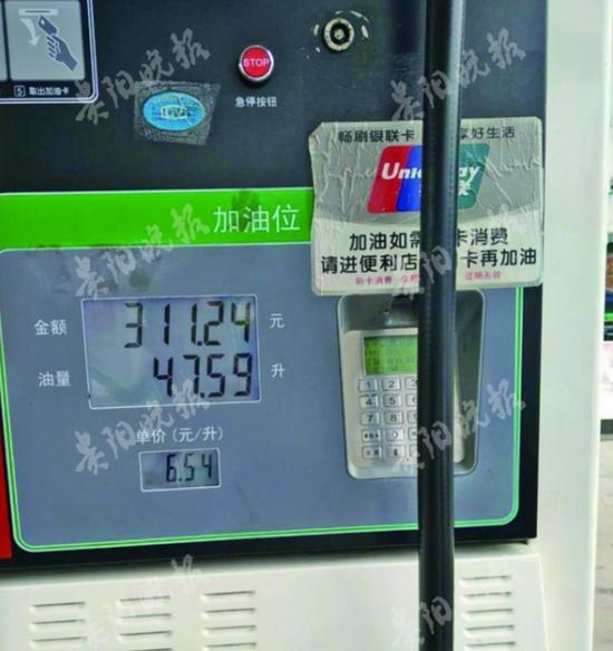 加油机显示已加出47.59升油