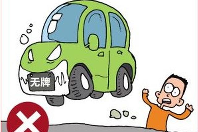 车主急用车修理工不挂车牌就上路 交警拦下车辆暂扣