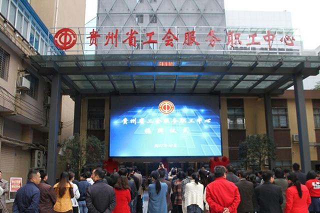 贵州省工会服务职工中心成立
