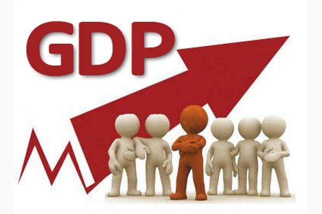 贵州省GDP同比增长10.1% 居民人均可支配收入11949元