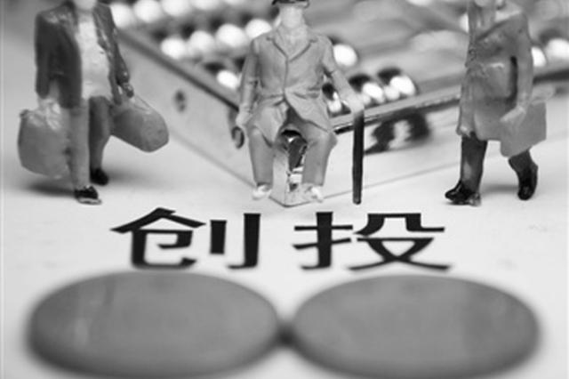 到2020年 贵州省创业投资将超500亿
