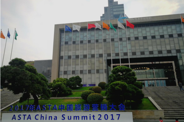 聚焦ASTA:贵州旅游专场推介会将于今日举行