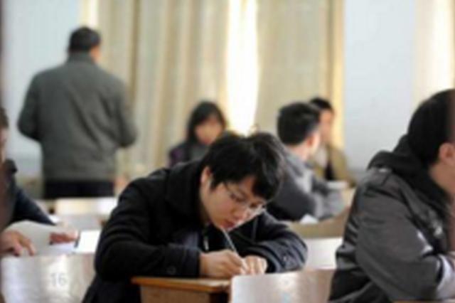 2018年度国考报名结束 贵州共有7万余人报考
