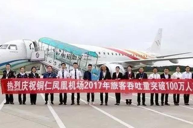"""铜仁凤凰机场获批""""国际机场"""" 目前已开通26条航线"""
