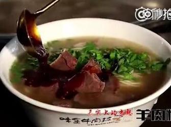 #贵州人的早餐秀# 【兴义羊肉粉】
