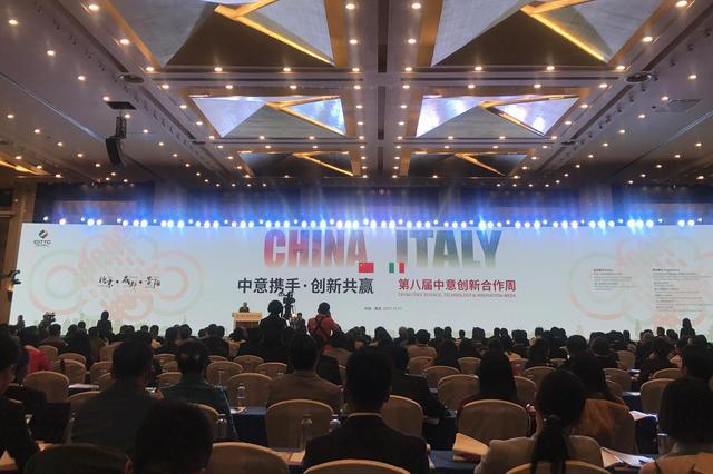 第八届中意创新合作周(贵阳会场)开幕式召开
