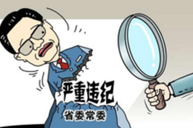 """黔西南州教育局原党组成员、副局长刘玉川被""""双开"""""""