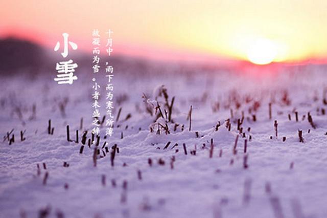 """""""小雪""""到 贵州气温有继续下降的趋势"""