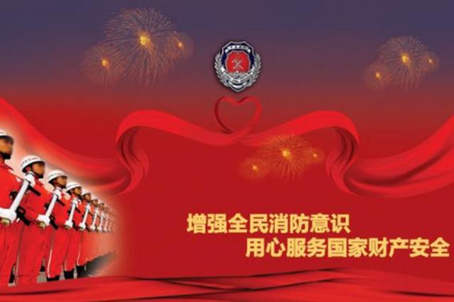 贵州公布第50批消防安全不良行为名单 15家单位5名个人