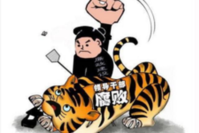 """黔西南通报5起违纪典型案例 村支书收村民""""感谢费"""""""