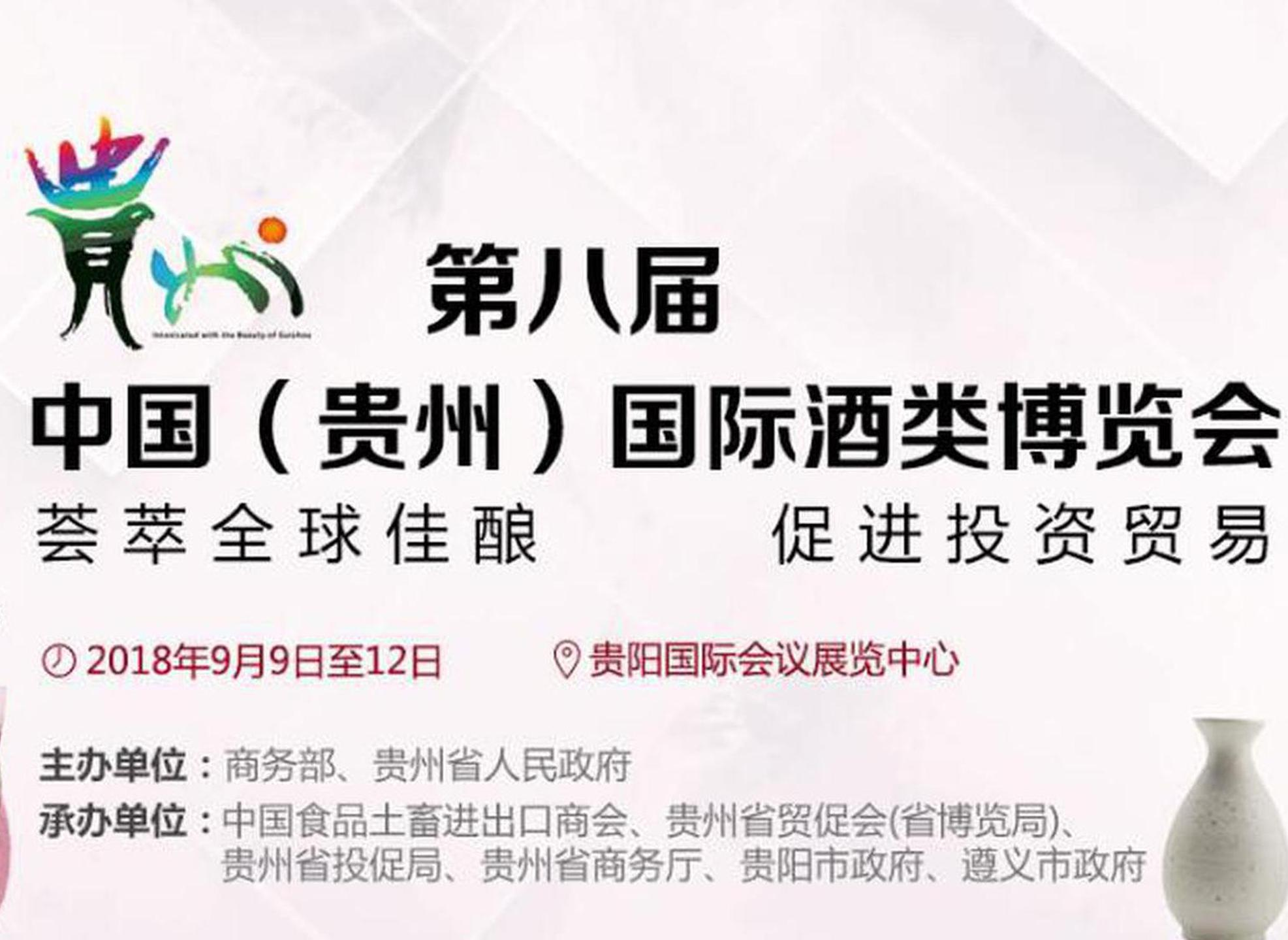 第八届中国(贵州)酒博会专题