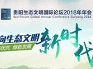 贵阳生态文明国际论坛2018年年会