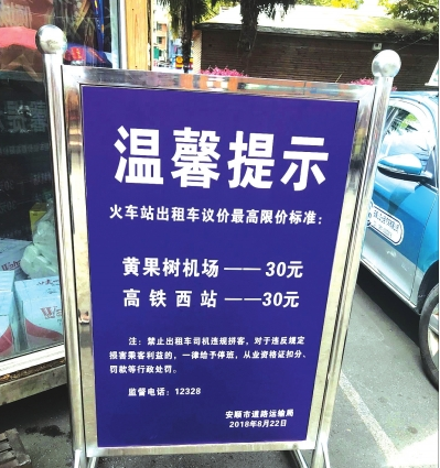 安顺市道路运输局在火车站摆放了温馨提示牌。