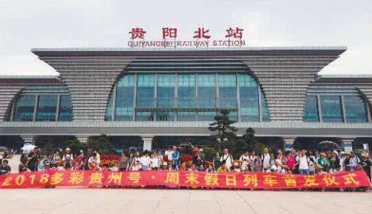 百余成都游客抵达贵阳北站