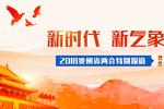 2018贵州省两会特别报道
