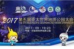 2017第五届亚太世界地质公园大会