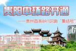 贵州中环路开通贵州首条BRT