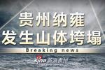 贵州纳雍发生山体垮塌