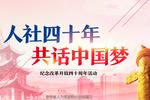 人社四十年,共话中国梦