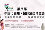 第八届中国(贵州)国际酒类博览会