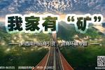 """黔西南州招商引資 、營商環境專題——我家有""""礦"""""""