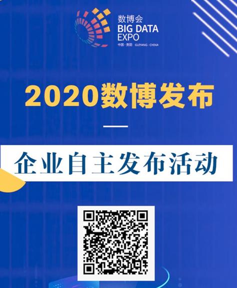"【H5】""2020数博发布""之六月企业自主发布活动集锦"