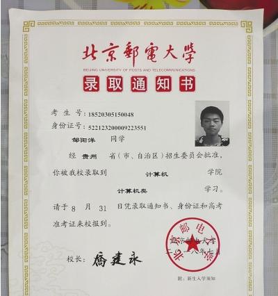 邹阳洋的大学录取通知书。