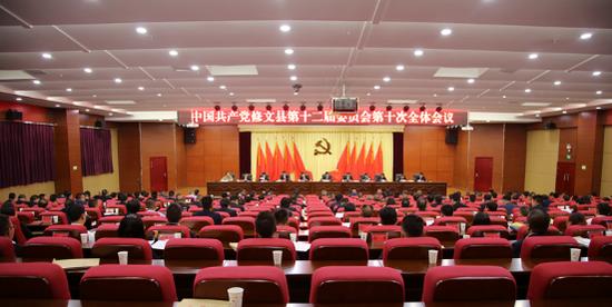 中国共产党修文县第十二届委员会第十次全体会议胜利召开