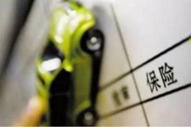 """贵州保监局提示车主:""""多年单""""车险 最好不要买"""