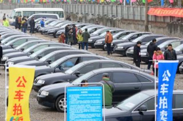贵州全面完成党政机关公车改革任务 减少26209辆