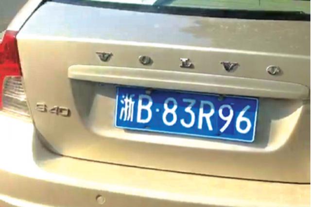 司机用数字贴片变造车辆号牌 结果:车被扣人拘留