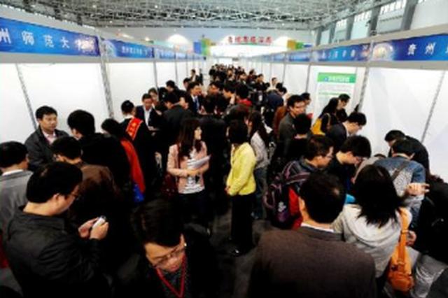 第六届中国贵州人才博览会24日举行 规模创历届之最