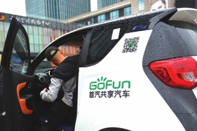 共享汽车驾到贵阳市民尝鲜 价格:一元钱三小时!