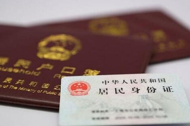 3月20日至26日系统维护 户籍及身份证办理暂停一周