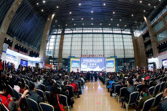 第六届贵州人才博览会3月24日至25日举行