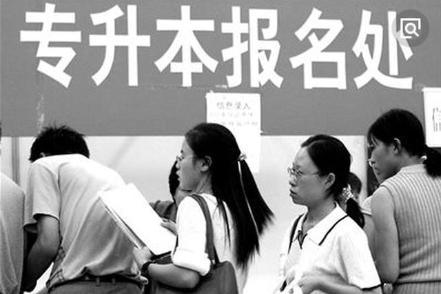 """今年我省""""专升本""""考试3月26日开始报名"""