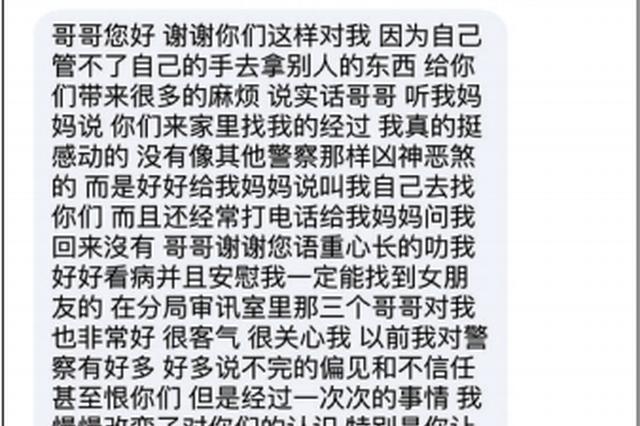小偷给民警发短信:谢谢! 背后的故事让人泪奔