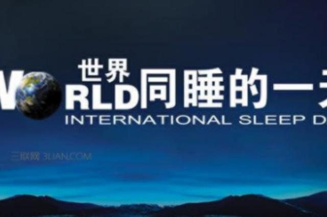 """世界睡眠日:你是""""特困族""""吗? 睡前玩手机更睡不着"""