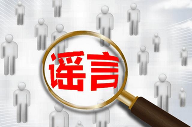 """贵阳:""""免费领狗""""谣言又刷屏 腾讯:将拦截处理"""