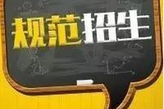 贵阳市教育局发重要公告 规范民办义务教育学校招生