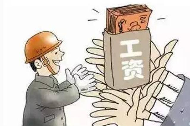 至2020年 贵阳每年将开展一次农民工工资支付情况考核