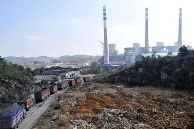 贵州电煤供应量 今年将达7000万吨