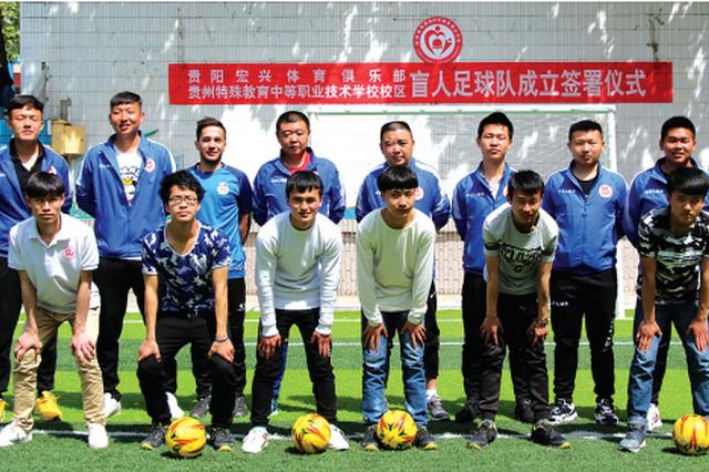 贵阳成立首支盲人足球队