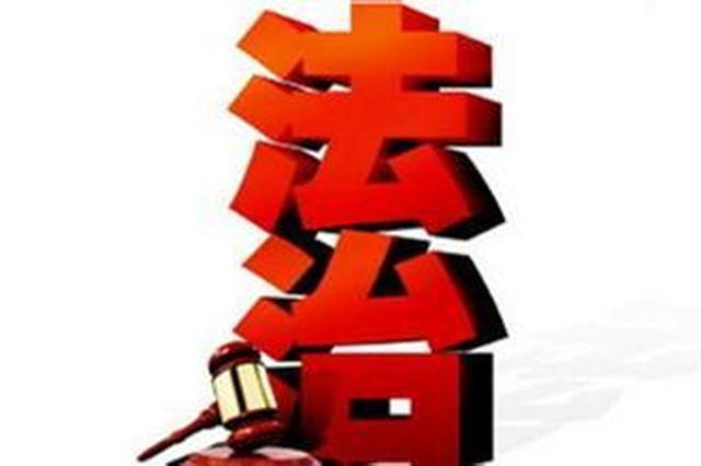 贵州:八个领域发力 建设法治政府