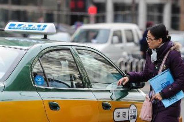 最近乘出租车 您还满意吗?